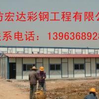 供应搭建彩钢房   山东彩钢房搭建 彩钢房价格 彩钢房厂家