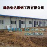 潍坊宏达为您提供板房施工项目,可以单独包清工,安装质量绝对完美