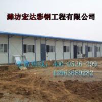 供应山东工地活动房,潍坊宏达生产的工地活动房质量好,服务优