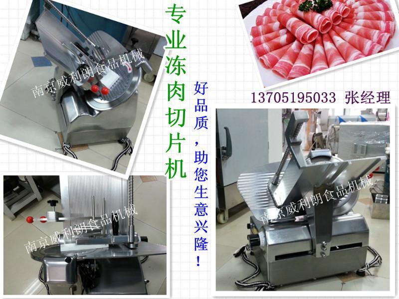 供应切片机专业用于切羊肉卷冻肉切片机火锅肉卷机