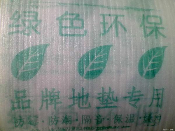 供应EPE珍珠棉价格多少/首选常平利元包装材料厂价格最实惠