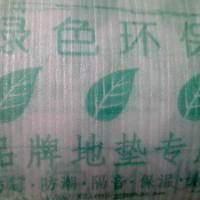 供应珍珠棉,广东省珍珠棉生产厂家,东莞市珍珠棉供货商