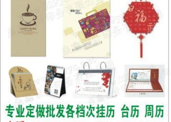 西安挂历印刷-西安台历设计印刷图片