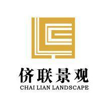 江苏侪联景观工程有限公司