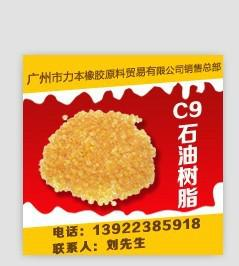 优质C9石油树脂供货商 优质C9石油树脂 广东C9石油树脂代理商-深圳C9树脂批发商-力本C9石油树脂厂家
