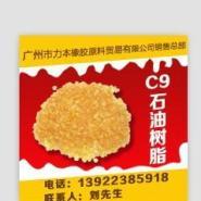 广东C9石油树脂图片