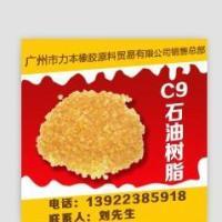 优质C9石油树脂 广东C9石油树脂代理商-深圳C9树脂批发商-力本C9石油树脂厂家-C9石油树脂供应商