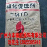 优质促进剂供应 促进剂供应厂家 广州促剂剂优质供应商 促剂剂TMTD出厂价 橡胶促剂剂TMTD价格