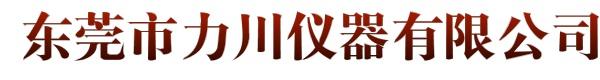 东莞市力川仪器有限公司