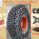 供应冬季雪天轮胎防滑链/铲车轮胎保护链防滑链