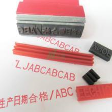 订做进口灰色橡胶字粒,包装盒日期章,包材打编号印章,牙槽字粒印批发