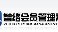 供应智络会员管理系统