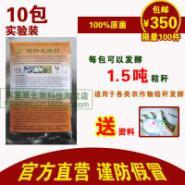 玉米青贮EM菌剂图片