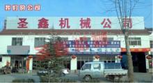 曲阜市圣鑫机械有限公司简介