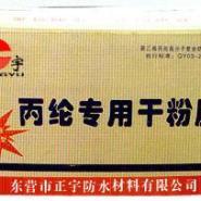 供应丙纶专用干粉胶生产厂家;丙纶专用干粉胶供应商;丙纶专用干粉胶报价