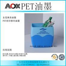供应PET油墨,PET丝印油墨,PET移印油墨