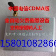 中国电信CDMA版电话欠费催缴软图片