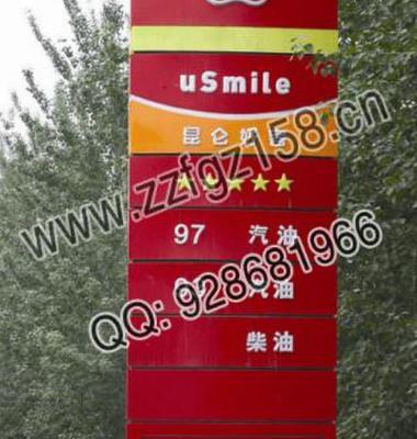 加油站标识图片/加油站标识样板图 (3)