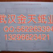 电脑打印纸印刷规格图片