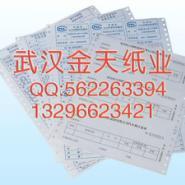 武汉电脑打印纸规格图片