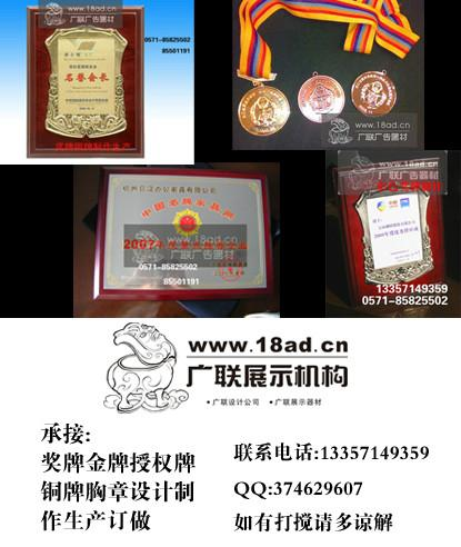 杭州奖牌授权牌订定做销售