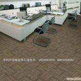 供应郏县工程地毯鲁山地毯厂家