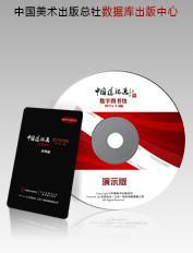 供应中国连环画数字全媒体;中国连环画数字全媒体出版社出版集团公司