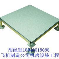 供应沈阳陶瓷防静电地板供应商-沈阳陶瓷防静电地板批发