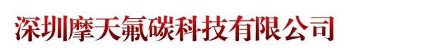 深圳摩天氟碳科技有限公司