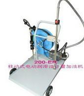 电动数显液压油加油机200-ER大流量 高精度实时计量