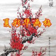 夏彩华三尺国画写意梅花办公室挂画图片