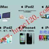 供应郑州苹果电脑手机平板维修  郑州苹果系列售后维修服务中心