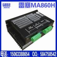 雕刻机驱动器 雷赛MA860H86步进电机驱动器 雕刻机配件厂家批发