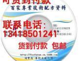 供应乌发剂制备方法 专利技术资料