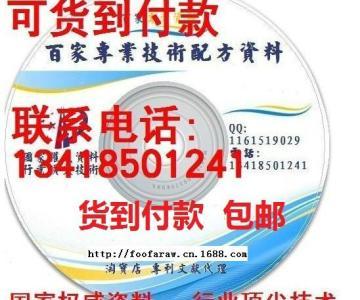 供应扫地机生产工艺  制备方法 专利技术资料图片