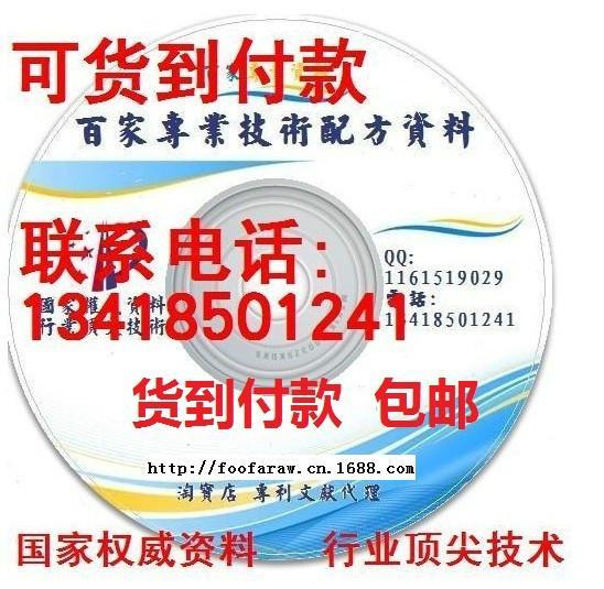 供应木材竹材及制品的防霉防腐处理生产工艺 制备方法 专利技术资料