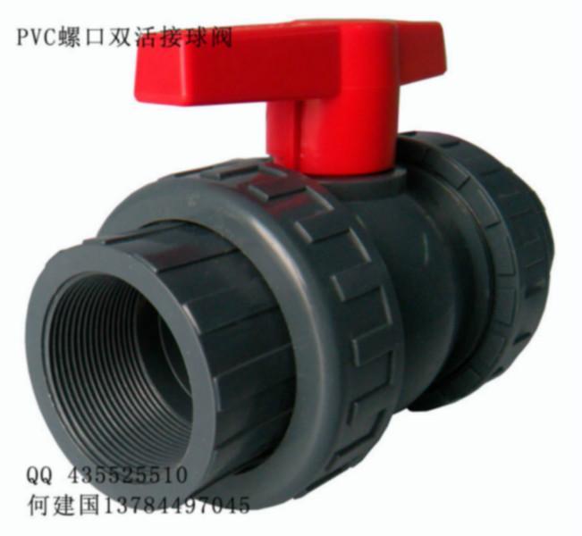 供应螺口pvc双活接球阀pvc螺接球阀图片