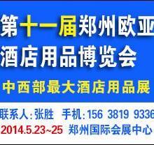 供应2014郑州酒店用品展
