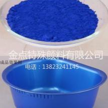 供应塑料包装盒专用钴蓝上海卢湾区钴蓝树脂饰品专用钴蓝