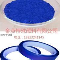 供应彩色陶瓷专用钴蓝蓝色胶带专用钴蓝AS专用钴蓝