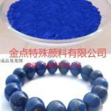 供应北京东城区钴蓝蓝色玩具专用钴蓝蓝色宝石专用钴蓝