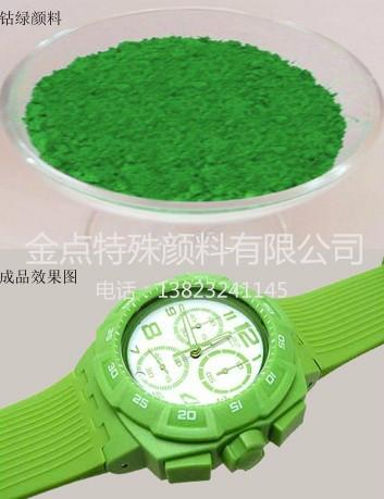金属氧化物混合颜料钴绿销售