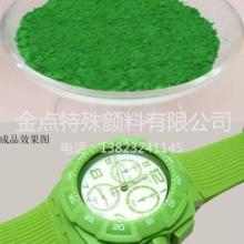 供应金属氧化物混合颜料钴绿绿色塑胶手表专用钴绿岑溪市钴绿批发