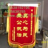 供应郑州条幅巨幅锦旗绶带彩旗制作