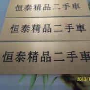 郑州双色板门牌专业制作批发图片