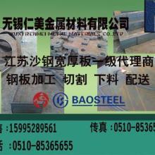 供应钢板切割加工件-整板最新价格-切割加工最快效益-钢板质量机械批发