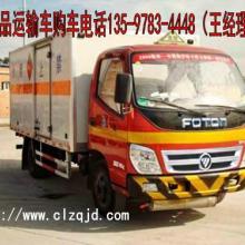 福田危险品运输车厂家生产销售13597834448