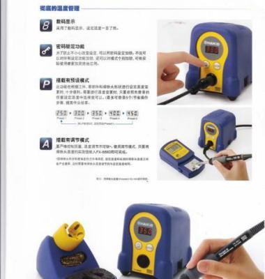 深圳焊台生产厂家图片/深圳焊台生产厂家样板图 (3)