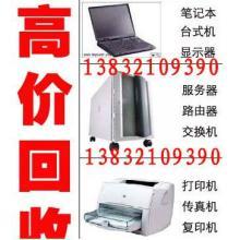 供应石家庄废旧办公设备回收 报废服务器回收 报废打印机回收 复印机
