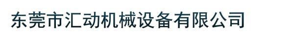 东莞市汇动机械设备有限公司